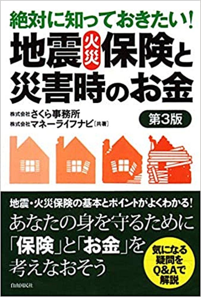 2021年 賃貸住宅経営のコロナ後の世界を考える