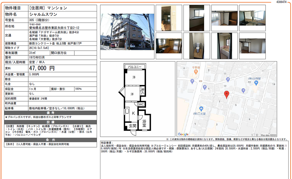 大曽根駅・ナゴヤドームイオン近いですよ♪